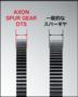 AXON Spur Gear DTS 64P 83T